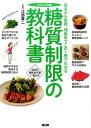 糖質制限の教科書 ビジュアル版 [ 江部康二 ]