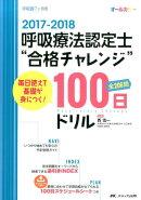 """2017-2018 呼吸療法認定士""""合格チャレンジ""""100日ドリル"""