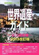 世界遺産ガイド(文化遺産編 2013改訂版)