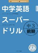 【謝恩価格本】中学英語スーパードリル中3 前期編
