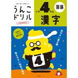日本一楽しい学習ドリルうんこドリル漢字小学4年生 (うんこドリルシリーズ)
