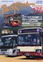 バスラマインターナショナル(No.175(2019 SEP) 長電バス