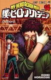 僕のヒーローアカデミア(14) オーバーホール (ジャンプコミックス)