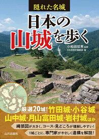 隠れた名城 日本の山城を歩く [ 小和田 哲男 ]
