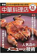 中華料理店(第12集)新版