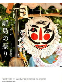 ニッポン離島の祭り [ 箭内博行 ]