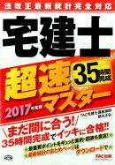 宅建士超速マスター(2017年度版)
