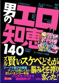 男のエロ知恵140 (鉄人文庫) [ 「裏モノJAPAN」編集部 ]