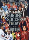 EUROPE SOCCER TODAY完結編(2019-2020) (NSK MOOK ワールドサッカーダイジェスト責任編集)
