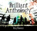 Brilliant Anthology (限定盤 CD+DVD)