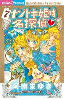 ナゾトキ姫は名探偵 / 7 DVD付特装版