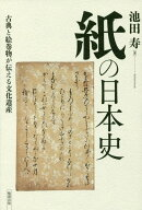 紙の日本史