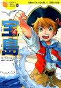 宝島 海賊のうめた宝を探しに、冒険に出発! (10歳までに読みたい世界名作) [ ロバート・ルイス・スティーヴンソン ]