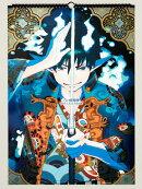 青の祓魔師コミックカレンダー(2013)