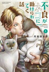 不良がネコに助けられてく話 1 (少年チャンピオン・コミックス・エクストラ) [ 常喜寝太郎 ]