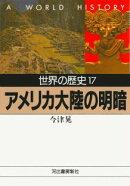 世界の歴史(17)