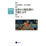 日本の芸術史(文学上演篇 2) 近世から開化期の芸能と文学 (芸術教養シリーズ)