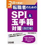 転職者のためのSPI&玉手箱対策改訂版