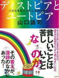 【バーゲン本】ディストピアとユートピア パズルを解くように漢詩を読む