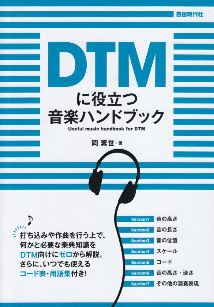 DTMに役立つ音楽ハンドブック [ 岡素世 ]