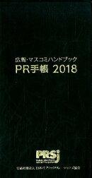 PR手帳(2018年版)