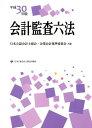 会計監査六法(平成30年版) [ 日本公認会計士協会 ]