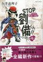 STOP劉備君!!リターンズ!4 (希望コミックス) [ 白井恵理子 ]