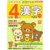 リラックマ学習ドリル小学4年の漢字改訂版