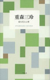 重森三玲 庭を見る心得 (STANDARD BOOKS) [ 重森 三玲 ]