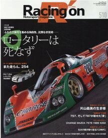 Racing on(510) Motorsport magazine 特集:ロータリーは死なず (ニューズムック)