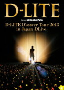 D-LITE D'scover Tour 2013 in Japan 〜DLive〜 【初回生産限定】