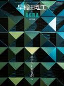 早稲田理工by AERA (2018)