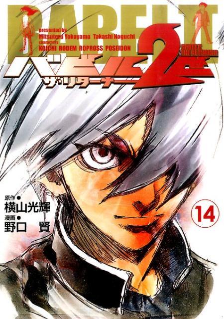 バビル2世ザ・リターナー(14) (ヤングチャンピオンコミックス) [ 野口賢 ]