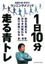 1日10分走る青トレ 箱根王者・青学のランニングメソッド [ 原晋 ]