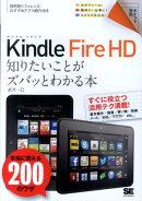 Kindle Fire HD知りたいことがズバッとわかる本