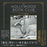 ハリウッド・ブック・クラブ