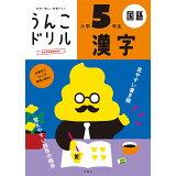 日本一楽しい学習ドリルうんこドリル漢字小学5年生 (うんこドリルシリーズ)
