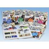 オリンピック・パラリンピック大百科(全8巻セット)