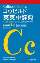 Collinsコウビルド英英中辞典改訂第4版