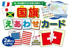 国旗えあわせカード [ 地理情報開発 ]