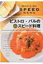 ビストロ・バルの技アリスピード料理 早くて旨い・仕込みが巧い105品 (旭屋出版mook)