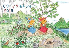 ぐりとぐらカレンダー2019 [ 中川李枝子 ]