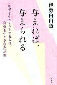 白山 検索 伊勢 道