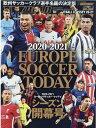EUROPE SOCCER TODAYシーズン開幕号(2020-2021) (NSK MOOK ワールドサッカーダイジェスト責任編集)
