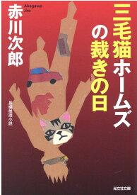 三毛猫ホームズの裁きの日 (光文社文庫) [ 赤川次郎 ]