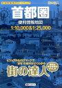 首都圏便利情報地図2版 (街の達人)