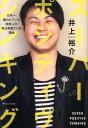スーパー・ポジティヴ・シンキング 日本一嫌われている芸能人が毎日笑顔でいる理由 [ 井上裕介 ]