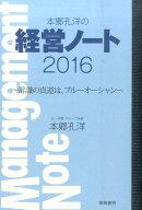 本郷孔洋の経営ノート2016 〜常識の真逆は、ブルーオーシャン〜