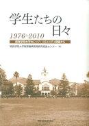 学生たちの日々1976-2010