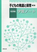 子どもの発達と保育新訂版学習ノート